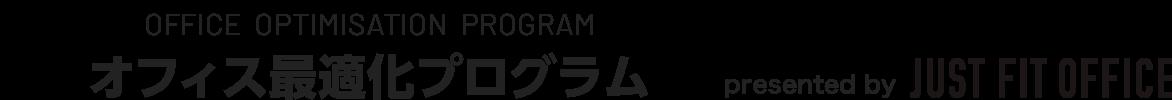 オフィス最適化プログラム presented by JUST FIT OFFICE