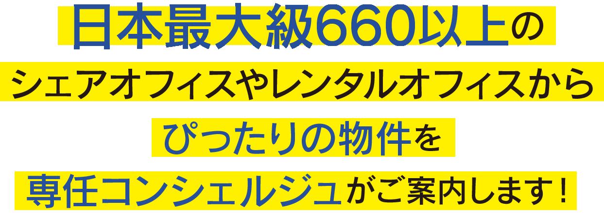 日本最大級660以上のシェアオフィスやレンタルオフィスからぴったりな物件を専任コンシェルジュがご案内