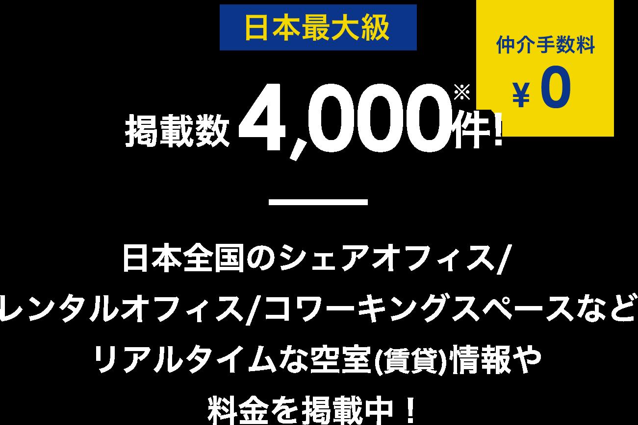 日本最大級 掲載数4,000件 仲介手数料0円 日本全国のシェアオフィス/レンタルオフィス/コワーキングスペースなど リアルタイムな空室(賃貸)情報や料金を掲載中